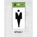 表示プレートH ピクトサイン トイレ表示 アクリル 表示:男子 (UP160-1) (EUP160-1)