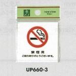 表示プレートH ピクトサイン 角型 アクリル 表示:禁煙席(UP660-3) (EUP660-3)