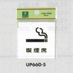 表示プレートH ピクトサイン 角型 アクリル 表示:喫煙席(UP660-5) (EUP660-5)