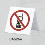 表示プレートH 卓上ピクトサイン  アクリル 表示:携帯使用禁止(UP662-6) (EUP662-6)