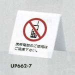 表示プレートH 卓上ピクトサイン  アクリル 表示:携帯電話のご使用は…(UP662-7) (EUP662-7)