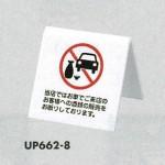 表示プレートH 卓上ピクトサイン  アクリル 表示:当店ではお車でご来店の…(UP662-8) (EUP662-8)