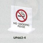 表示プレートH 卓上ピクトサイン  アクリル 表示:禁煙 NO SMOKING… (EUP663-4)