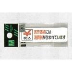 消費税告知ステッカー W70×H20 税込告知(ZC722-1) 5枚1組 (EZC722-1)