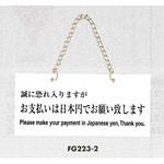 表示プレートH ドアサイン アクリル 表示:お支払いは日本円で… (FG223-2)