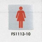 表示プレートH トイレ表示 ステンレス 110mm角 イラスト 表示:女性用 (FS1113-10)