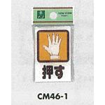 表示プレートH 角型 アクリル透明 表示:押す (CM46-1)