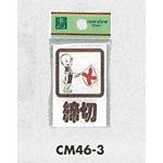 表示プレートH 角型 アクリル透明 表示:締切 (CM46-3)