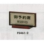 表示プレートH 席札 ステンレスヘアライン/木製 表示:御予約席 (FS461-2)