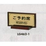 表示プレートH 席札 真鍮金色メッキ/木製塗り 表示:ご予約席 (LG462-1)