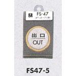 表示プレートH ドアサイン 丸型 ステンレス 外枠真鍮金色メッキ 表示:出口 OUT (FS47-5)