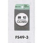 表示プレートH ドアサイン 丸型 ステンレスヘアライン 表示:締切 CLOSED (FS49-3)