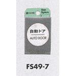 表示プレートH ドアサイン 丸型 ステンレスヘアライン 自動ドア OUT DOOR (FS49-7)