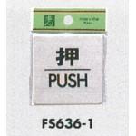 表示プレートH ドアサイン 角型 ステンレス 表示:押 PUSH (FS636-1)