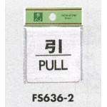 表示プレートH ドアサイン 角型 ステンレス 表示:引 PULL (FS636-2)