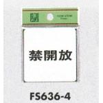 表示プレートH ドアサイン 角型 ステンレス 表示:禁開放 (FS636-4) (FS636-4*)