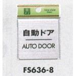 表示プレートH ドアサイン 角型 シルバー色 ステンレス 表示:自動ドア AUTO DOOR (FS636-8)