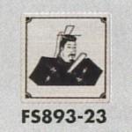 表示プレートH トイレ表示 ステンレス イラスト着物 80mm角 表示:男性用 (FS893-23)