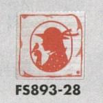 表示プレートH トイレ表示 ステンレス イラストシルエット 80mm角 表示:女性用 (FS893-28)