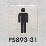 表示プレートH トイレ表示 ステンレス イラスト 80mm角 表示:男性用 (FS893-31)