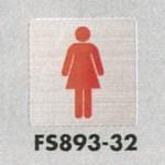 表示プレートH トイレ表示 ステンレス イラスト 80mm角 表示:女性用 (FS893-32)