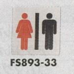表示プレートH トイレ表示 ステンレス イラスト 80mm角 表示:男女 (FS893-33)