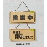 表示プレートH ドアサイン 木製 表示:営業中⇔閉店しました (H2880-3)