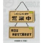 表示プレートH ドアサイン 木製 表示:営業中⇔休ませて戴きます (H2880-5)