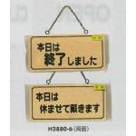 表示プレートH ドアサイン 木製 表示:終了しました⇔休ませて… (H2880-6)