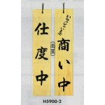 表示プレートH ドアサイン 両面 桧 (天然木) 表示:仕度中⇔商い中 (H5900-2)