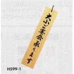表示プレートH 天然木表示札 表示:大小宴会承ります (H599-1)