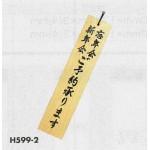 表示プレートH 天然木表示札 表示:忘年会 新年会 ご予約承ります (H599-2)
