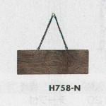 表示プレートH ドアサイン 焼杉 75mm×210mm 表示:無地 (H758-N)
