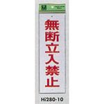 表示プレートH 禁止標識  表示:無断立入禁止 (Hi280-10)