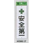 表示プレートH 注意標識 アクリル 表示:安全第一 (Hi280-17)