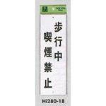 表示プレートH 禁煙標識 アクリル 表示:歩行中喫煙禁止 (Hi280-18)