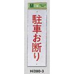 表示プレートH 禁止標識  表示:駐車お断り (Hi280-3)