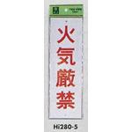 表示プレートH 禁止標識 表示:火気厳禁 (Hi280-5)