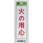 表示プレートH 注意標識 アクリル 表示:火の用心 (Hi280-6)