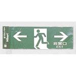 表示プレートH 避難口誘導標識 表示:緑 非常口 左右矢印 (Hi353-8)
