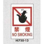表示プレートH エンビ450×300 表示:禁煙 NO SMOKING (Hi750-13)