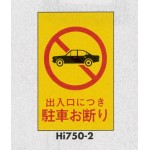 表示プレートH エンビ450×300 表示:出入口につき駐車お断り (Hi750-2)