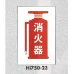 表示プレートH エンビ450×300 表示:消火器 (Hi750-23)