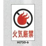表示プレートH エンビ450×300 表示:火気厳禁 (Hi750-6)