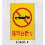 表示プレートH エンビ600×400 表示:駐車お断り (Hi960-1)