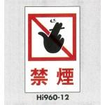 表示プレートH エンビ600×400 表示:禁煙 (Hi960-12)