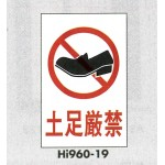 表示プレートH エンビ600×400 表示:土足厳禁 (Hi960-19)