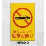 表示プレートH エンビ600×400 表示:出入口につき駐車お断り (Hi960-2)