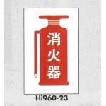 表示プレートH エンビ600×400 表示:消火器 (Hi960-23)