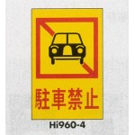 表示プレートH エンビ600×400 表示:駐車禁止 (Hi960-4)